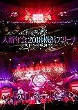和楽器バンド大新年会2018横浜アリーナ ~明日への航海~[DVD]