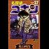 名探偵コナン(37) (少年サンデーコミックス)