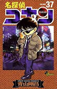 [青山剛昌]の名探偵コナン(37) (少年サンデーコミックス)