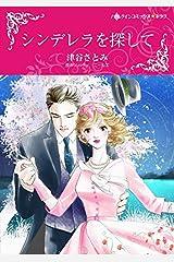 シンデレラを探して (ハーレクインコミックス) Kindle版