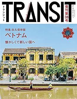 [ユーフォリアファクトリー]のTRANSIT38号 ベトナム 懐かしくて新しい国へ
