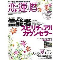 恋運暦 2007年 07月号 [雑誌]