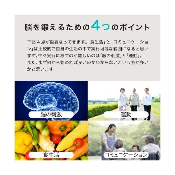 いきいき脳楽エイジング 注意力編|DVD4枚組...の紹介画像4