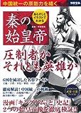 あらすじとイラストでわかる秦の始皇帝 (別冊宝島 2033)の画像