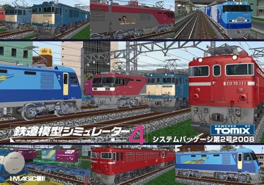 甘くするブルゴーニュ争う鉄道模型シミュレーター4 第2号 2008