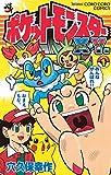 ポケットモンスターX・Y編(1) (てんとう虫コミックス)