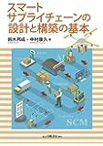 スマートサプライチェーンの設計と構築の基本