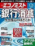 エコノミスト 2018年 6/26 号 [雑誌]