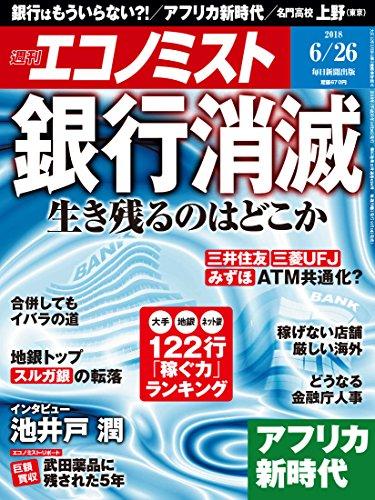 週刊エコノミスト 2018年06月26日号 [雑誌]