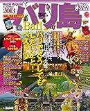 まっぷるバリ島'13 (マップルマガジン)
