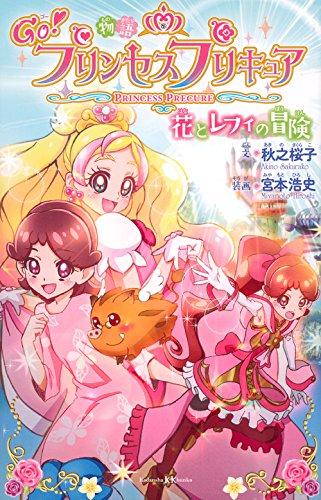 物語 Go!プリンセスプリキュア 花とレフィの冒険 (講談社KK文庫)