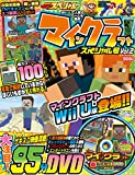 別冊てれびげーむマガジン スペシャル マインクラフト スペシャル号 Vol.2 (エンターブレインムック)