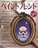 ペイントフレンド Vol.12 (レディブティックシリーズno.3485)