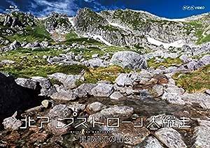 北アルプス ドローン大縦走 ~黒部源流の山々~ [Blu-ray]