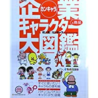 企業&商品キャラクター大図鑑カンキャラ。―超人気!「カンキャラ。」の全てがよくわかる! (Neko mook―Neko hobby mook (628))