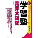 学習塾業界大研究 (業界大研究シリーズ)