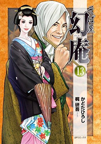 そば屋幻庵 13 (SPコミックス)