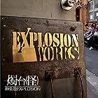 神楽坂EXPLOSION(在庫あり。)
