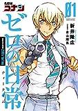 名探偵コナン ゼロの日常 / 新井 隆広 のシリーズ情報を見る
