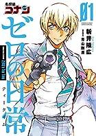 名探偵コナン ゼロの日常-ティータイム- 第01巻