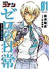 名探偵コナン ゼロの日常-ティータイム- 第1巻