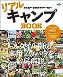 リアルキャンプBOOK[雑誌] エイ出版社のアウトドアムック