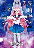 星降り村事件ファイル(2) (バンブーコミックス 4コマセレクション)