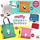 miffy ミッフィー バラエティーコレクション 全5種セット ガチャガチャ