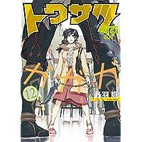 トクサツガガガ(12) (ビッグコミックス)