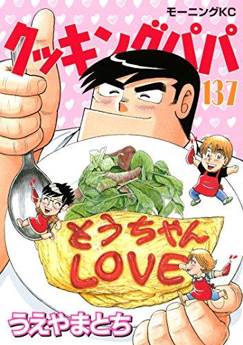 クッキングパパ(137) (モーニングコミックス)