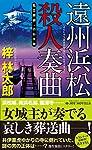 遠州浜松殺人奏曲 私立探偵・小仏太郎 (ジョイ・ノベルス)