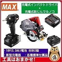 マックス 18V充電工具コンボセット 充電式インパクトドライバ[PJ-ID152K-B2C/1850A]&充電式防じんマルノコ[PJ-CS53CDP] (インパクト(黒))