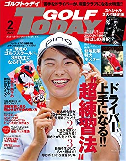 GOLF TODAY (ゴルフトゥデイ) 2020年 2月号 [雑誌]