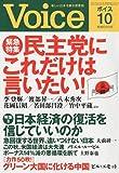 Voice (ボイス) 2009年 10月号 [雑誌]