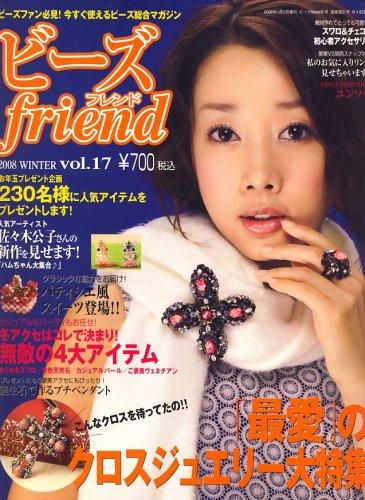 ビーズ friend (フレンド) 2008年 01月号 [雑誌]