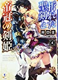 折れた聖剣と帝冠の剣姫(4) (一迅社文庫)