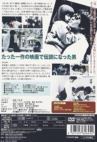 竜二 [DVD]