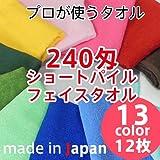 日本製 240匁 ショートパイルフェイスタオル 【12枚セット】 泉州タオル フェイスタオル 全13色 (ウルトラマリン)