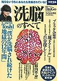 洗脳のすべて (別冊宝島 2289)