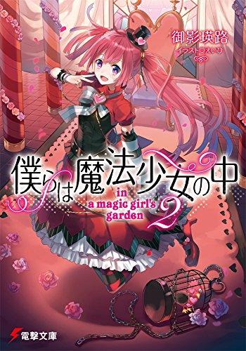 僕らは魔法少女の中 (2) ―in a magic girl's garden― (電撃文庫)の詳細を見る