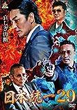 日本統一29[DVD]
