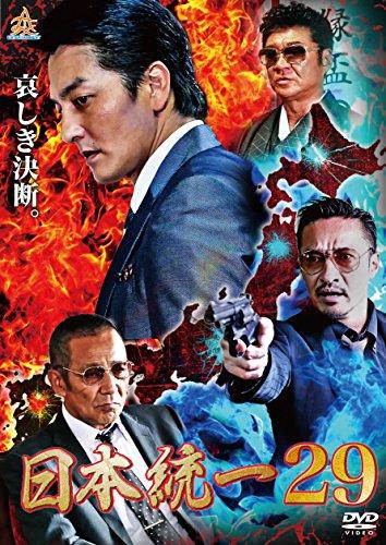 日本統一29 [DVD]