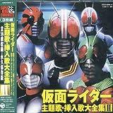 スーパーヒーロー・クロニクル 仮面ライダー主題歌・挿入歌大全集II