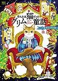 ほんとは猫だったグリム童話 ラプンツェル(1) (ねこぱんちコミックス)