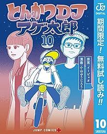 とんかつDJアゲ太郎【期間限定無料】 10 (ジャンプコミックスDIGITAL)