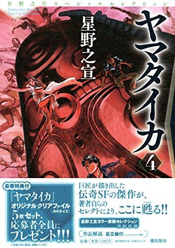 ヤマタイカ 4 (星野之宣スペシャルセレクション)