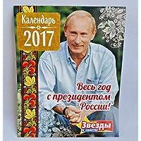 2017年 ウラジミール・プーチン 壁掛けカレンダー ロシア [並行輸入品]