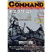 コマンドマガジン Vol.84(ゲーム付)『モスクワ'41』