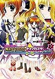 ORIGINAL CHRONICLE 魔法少女リリカルなのはThe 1st(7) (角川コミックス・エース)