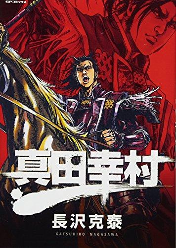 真田幸村 (SPコミックス)